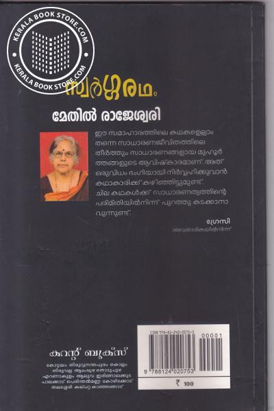 back image of Swargaradham