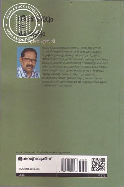 back image of തീവണ്ടിയും മറ്റു കഥകളും