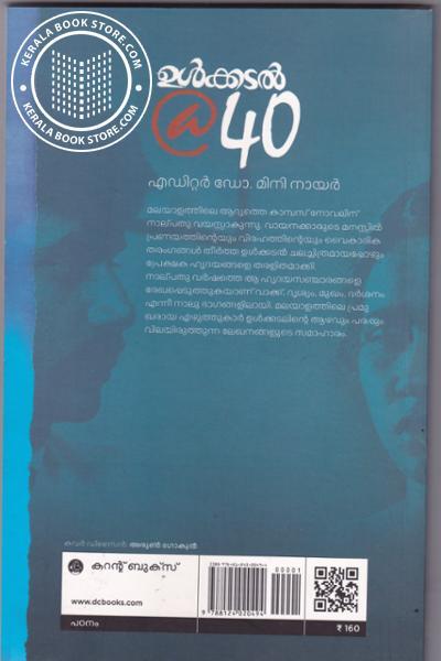 back image of ഉള്ക്കടല്40