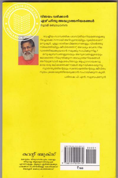 back image of വിജയം വരിക്കാന് ഏഴ് ഹിന്ദു അദ്ധ്യാത്മനിയമങ്ങള്