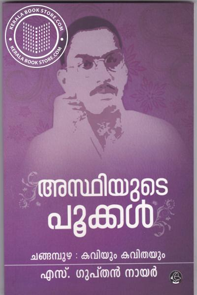 Cover Image of Book Asthiyute Pookkal