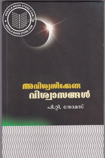 Cover Image of Book Aviswasikkenda Viswasangal