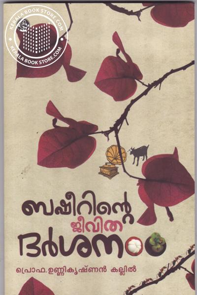 Cover Image of Book Basheerinte Jeevithadarsanam