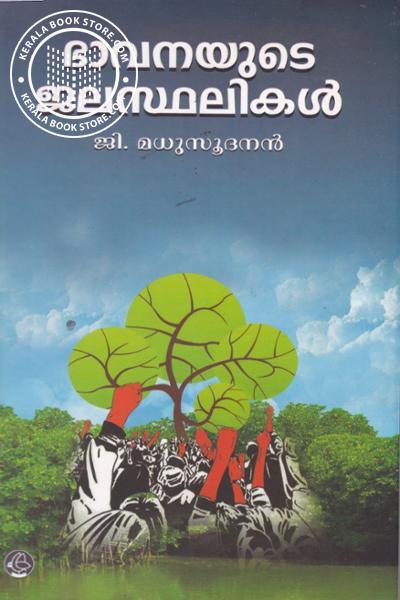 Cover Image of Book Bhavanayute Jalasthalikal