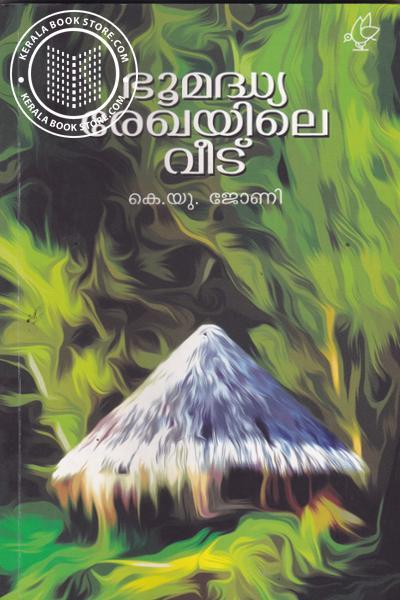 Cover Image of Book Bhoomadhyarekhayile Veedu