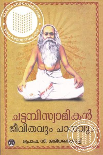 Cover Image of Book Chattampiswamikal Jeevithavum Padanavum