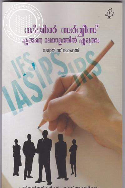 Cover Image of Book Civil Service Engane Malayalathil Ezhutham