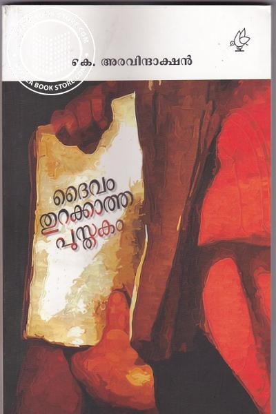Cover Image of Book Daivam Thurakkatha Pusthakam