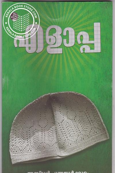Cover Image of Book എളാപ്പ