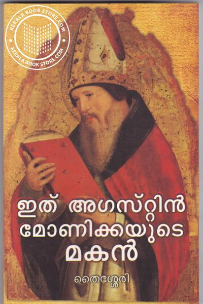 Cover Image of Book Ithu Augustine Monicayude Makan