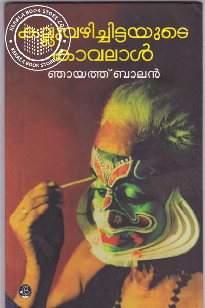 Cover Image of Book Kalluvazhichittayute Kavalal