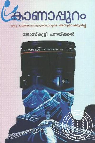 Cover Image of Book Kanappuram