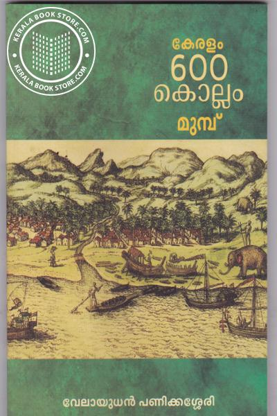 Cover Image of Book Keralam 600 Kollam Munpu