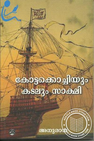 Cover Image of Book കോട്ട കൊച്ചിയും കടലും സാക്ഷി