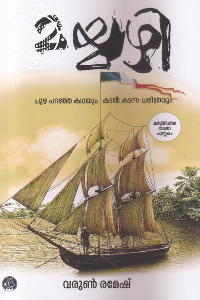 Image of Book Mayyazhi
