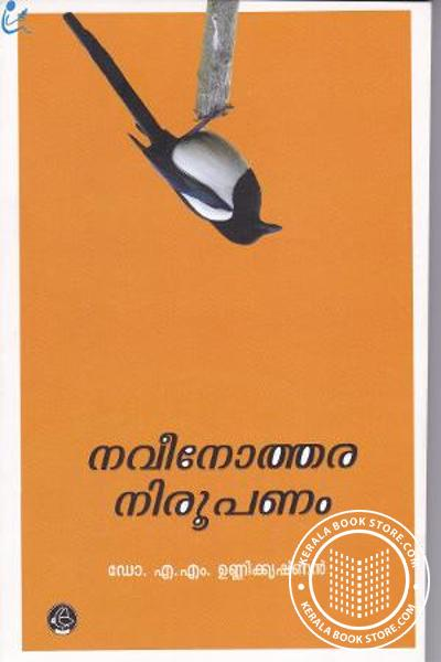 Cover Image of Book Naveenothara Niroopanam