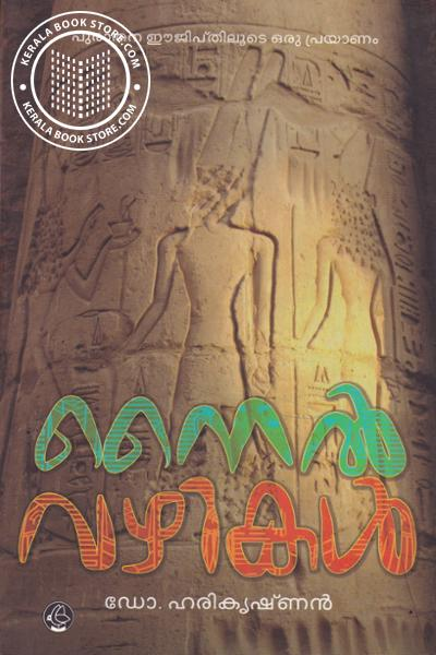 Cover Image of Book Nile Vazhikal