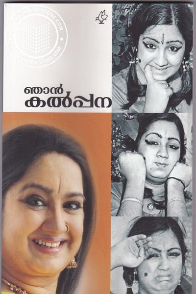 Cover Image of Book Njan Kalpana