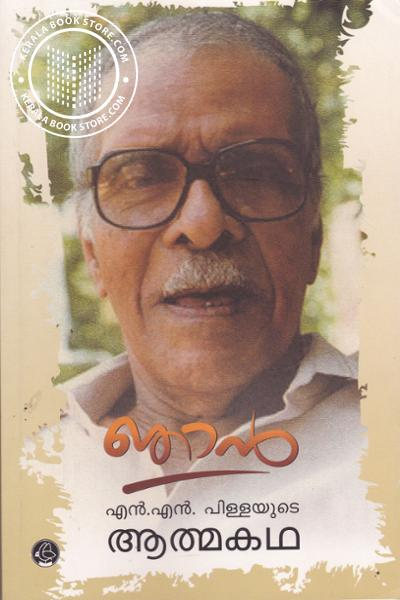Cover Image of Book Njan N N Pillayude Athmakatha