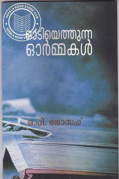 Cover Image of Book ഓടിയെത്തുന്ന ഓര്മ്മകള്