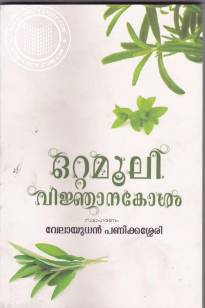 Cover Image of Book Ottamooli Vijnanakosam