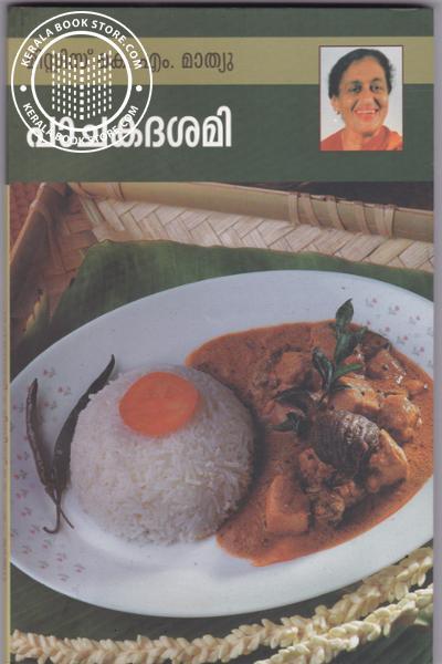Cover Image of Book പാചകദശമി
