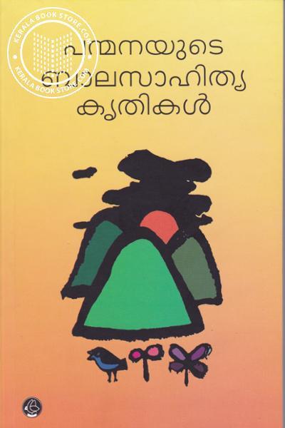 Cover Image of Book Panmanayude Balasahityakruthikal