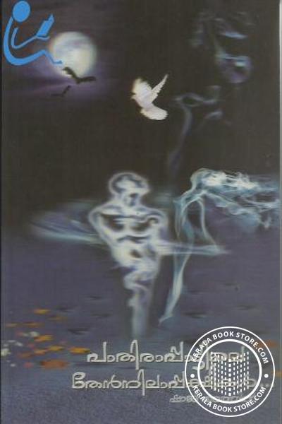 Cover Image of Book Pathirappattile Thennilappashikal