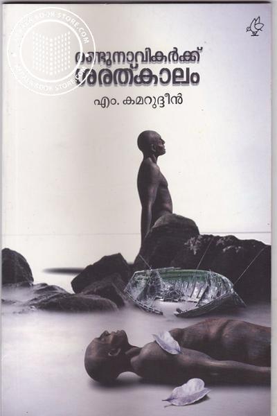 Cover Image of Book രണ്ടുനാവികര്ക്ക് ശരത്കാലം