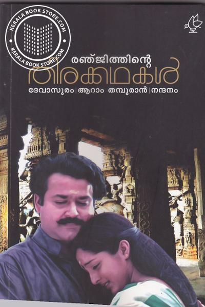 Cover Image of Book Ranjithinte Thirakathakal Devasuram Aaramthamburan Nandhanam
