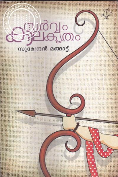 Cover Image of Book Sarvam Kaalakhritham