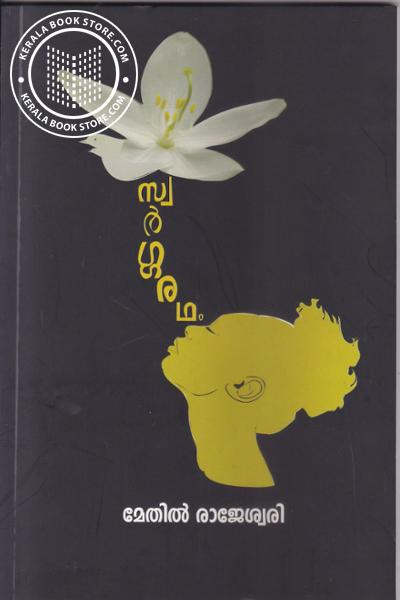 Cover Image of Book Swargaradham
