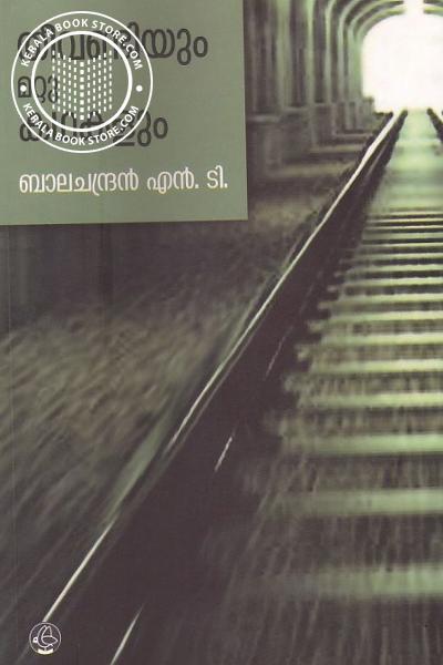 Cover Image of Book തീവണ്ടിയും മറ്റു കഥകളും