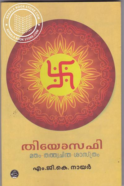 Cover Image of Book Thesophy Matham - Thathwachintha - Sasthram