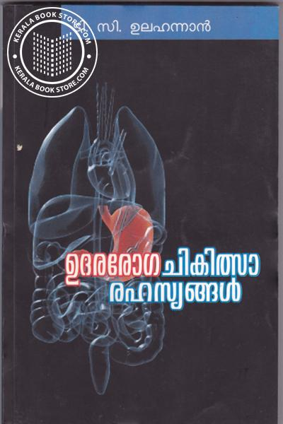 Cover Image of Book ഉദരരോഗ ചികിത്സാ രഹസ്യങ്ങള്