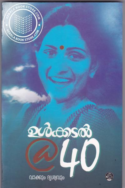 Cover Image of Book ഉള്ക്കടല്40