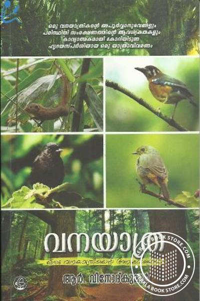 Cover Image of Book Vanayathra