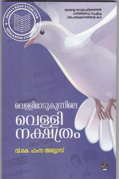 Cover Image of Book വെള്ളിമാടുകുന്നിലെ വെള്ളി നക്ഷത്രം