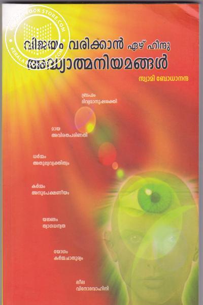 Cover Image of Book Vijayam Varikkan Ezhu Hindhu Adyatmaniyamangal