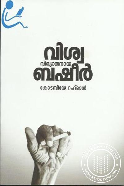 Cover Image of Book Viswavikhyathanaya Basheer