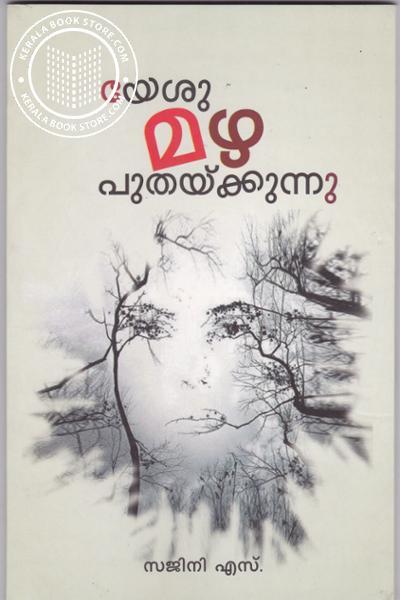 Cover Image of Book യേശു മഴ പുതയ്ക്കുന്നു