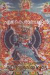 Thumbnail image of Book Daakinimaarude Hrudayabhoomiyiloode