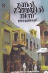 Thumbnail image of Book Manal Manjayil Ninnu Ilappachchayilekku