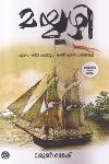 Thumbnail image of Book Mayyazhi