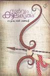 Thumbnail image of Book Sarvam Kaalakhritham