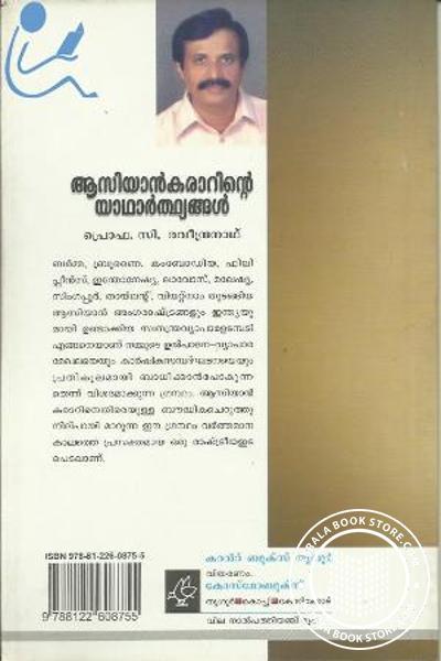 back image of ആസിയാന്കാരറിന്റെ യഥാര്ത്ഥ്യങ്ങള്