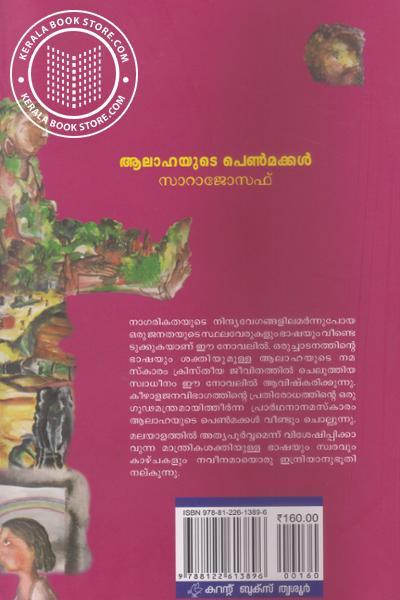 back image of അലാഹയുടെ പെണ്മക്കള്
