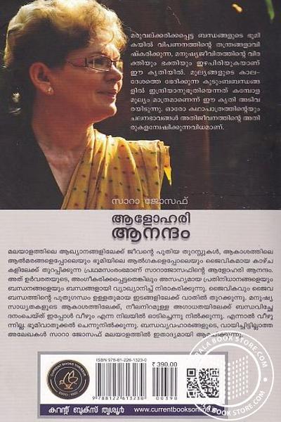 back image of ആളോഹരി ആനന്ദം