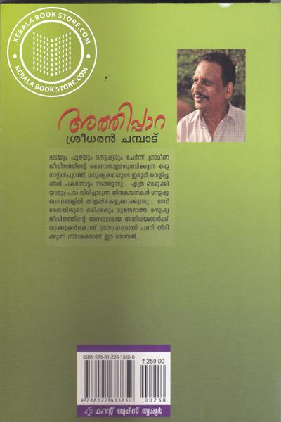back image of അത്തിപ്പാറ