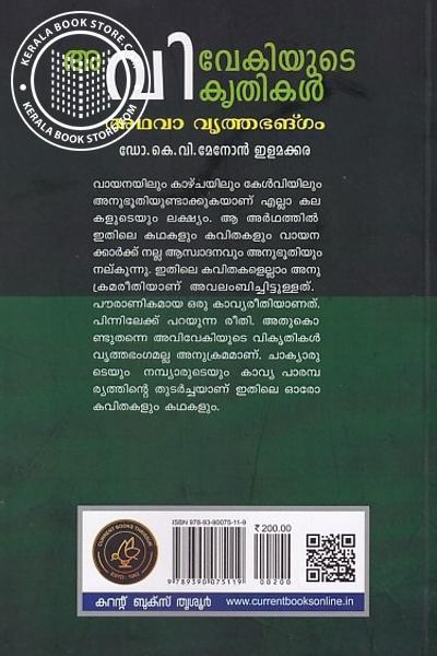 back image of അവിവേകിയുടെ കൃതികള് അഥവാ വൃത്തഭങ്ഗം